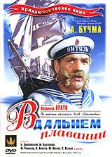 V dal'nem plavanii - Vladimir Braun, Yuriy Milyutin, G Kovtunov, Konstantin Stanyukovich, Aleksey Mishurin, Mihail Romanov, Amvrosiy Buchma