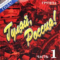 Gruppa Gulyaj, Rossiya! CHast 1 - Gulyay Rossiya!