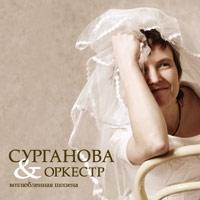 Surganova i Orkestr. Vozlyublennaya SHopena - Surganova i Orkestr