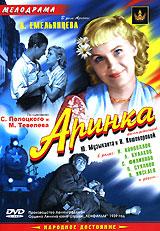 Arinka - Yuriy Muzykant, Nadezhda Kosheverova, Nikita Bogoslovskiy, Semen Polockiy, Apollinariy Dudko, Sergey Filippov, Mariya Barabanova