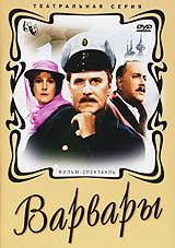 Barbarian (Varvary) - Leonid Lukov, Sergey Rahmaninov, Pyotr Tchaikovsky, Maksim Gorkiy, Vladimir Rapoport, Vera Orlova, Evdokiya Turchaninova