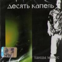 Tantsy minus. Desyat kapel (2007) - Tancy Minus