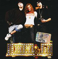Dzhey & Bi. Romantika Gang$ta - Dzhey Bi