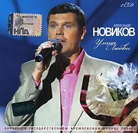 Aleksandr Novikov. Ulica lyubvi (2 CD) - Aleksandr Novikov