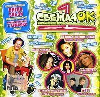 Various Artists. Svezha4ok. Ukrainskie muzykalnye novosti - Okean Elzy , Serega , Fozzey , DJ Savillov, Gudmov , Bumboks (BoomBox) , Natalya Mogilevskaya