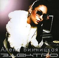 Alena Vinnitskaya. Elektro - Alena Vinnickaya