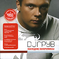 DJ Gruw. Poslednie kinoremiksy - DJ Groove