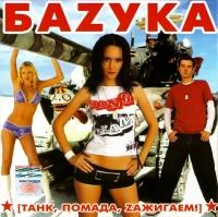 Bazuka. Tank, pomada, zazhigaem! - Bazuka