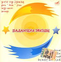 Various Artists. Padayuschie zvezdy - Viktor Kuprevich, Dzhaz-ansambl Balalayka p/u V. Kuprevich , Instrumentalnyy ansambl p/u Vyacheslava Semenova , Sovetskaya pesnya , Gennadiy Pischaev