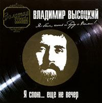 Vladimir Vysotskiy. Ya spoyu... eshche ne vecher - Vladimir Vysotsky
