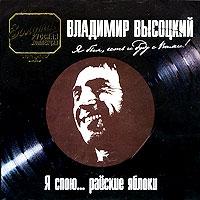 Vladimir Vysockiy. Ya spoyu... rayskie yabloki - Vladimir Vysotsky