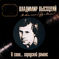 Vladimir Vysockiy. Ya spoyu... gorodskoy romans - Wladimir Wyssozki