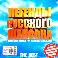 Various Artists. Legendy russkogo shansona. The Best - Mihail Gulko, Mihail Krug, Mihail Sheleg, Gennadiy Zharov, Mikhail Shufutinsky, Efrem Amiramov, Anatoliy Polotno