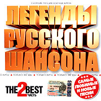 Various Artists. Legendy russkogo shansona. The Best 2 - Arkady Severny, Mihail Gulko, Mihail Krug, Mihail Sheleg, Gennadiy Zharov, Mikhail Shufutinsky, Vladislav Medyanik