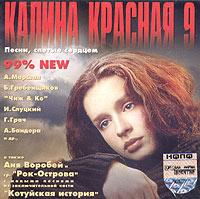 Various Artists. Kalina Krasnaya. CHast 9 - Aleksandr Marshal, Igor Sluckiy, Chizh & Co , Boris Grebenshzikov, Rok-ostrova , Anya Vorobey, Gera Grach