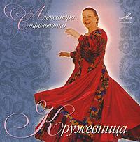 Александра Стрельченко. Кружевница - Александра Стрельченко