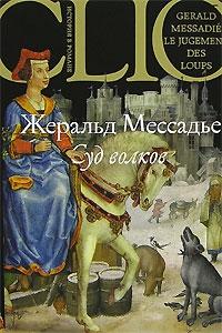 Жеральд Мессадье. Суд волков (Le jugement des loups) - Жеральд Мессадье