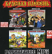 Krasnaya Plesen'. Raritetnoe (mp3) - Krasnaya Plesen