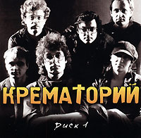 Krematoriy. mp3 Collection. Vol. 1 - Krematoriy