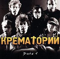 Krematorij. mp3 Kollekzija. Disk 1 - Krematoriy