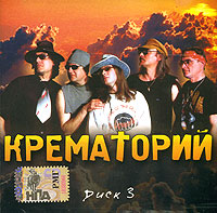 Krematoriy. mp3 Collection. Vol. 3 - Krematoriy