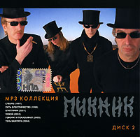 Piknik. Disk 2. mp3 Collection (mp3) - Piknik