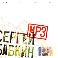 Sergey Babkin. MP3 Collection (mp3) - Sergej Babkin