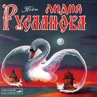 Поет Лидия Русланова (1996) - Лидия Русланова