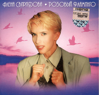 Алена Свиридова. Розовый фламинго (2002) - Алена Свиридова