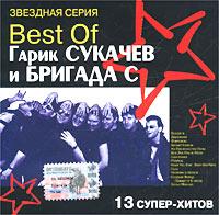 Best of Garik Sukachev i Brigada S - Garik Sukachev, Brigada S