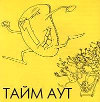 Taym Aut. Pogonya za dlinnym rublem - Tajm Aut