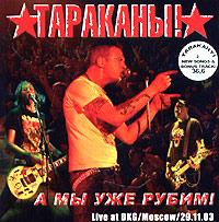 Tarakany. A my uzhe rubim - Tarakany!