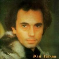 Жан Татлян. Архив музыки русского зарубежья. Русские песни - Жан Татлян