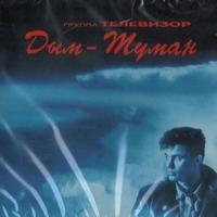 Televizor. Dym-Tuman (1994) - Televizor