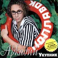 Arkadiy Ukupnik. Poplavok - Arkadiy Ukupnik