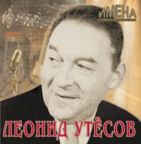 CD Диски Леонид Утесов. Имена на все времена - Леонид Утесов
