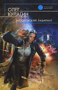 Московский лабиринт - Олег Кулагин