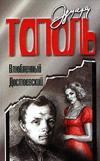 Влюбленный Достоевский - Эдуард Тополь
