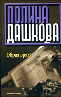 Образ врага - Полина Дашкова