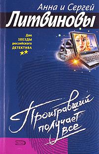 Книги Проигравший получает все - Анна Литвинова, Сергей Литвинов