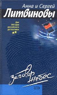 Заговор небес - Анна Литвинова, Сергей Литвинов