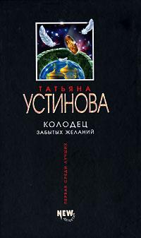 Books Kolodec zabytyh zhelaniy - Tatyana Ustinova