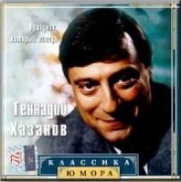Audio CD Gennadiy Hazanov. Prazdnik, kotoryy vsegda - Gennadij Hazanov