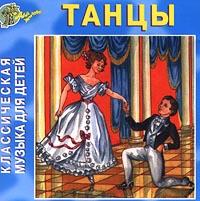 Klassitscheskaja musyka dlja detej. Tanzy - Nikolay Erdenko, Orkestr GABTa , Leo Korhin, Orkestr