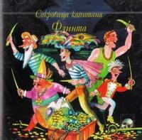 Sokrovishcha kapitana Flinta - Armen Dzhigarhanyan, Spartak Mishulin, Viktor Ruhmanov, R Muhametshina, Vyacheslav Bogachev, N Tyrin, A Sorokoumova
