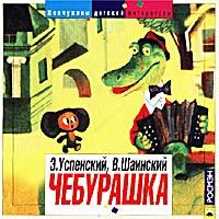 Э. Успенский, В. Шаинский. Чебурашка (аудиокнига CD) - Владимир Шаинский, Эдуард Успенский