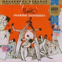 CHajF. Oranzhevoe nastroenie-II (YUbilejnoe izdanie, bonus-treki) - ChayF