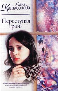 Елена Катасонова. Переступая грань - Елена Катасонова
