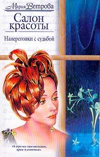Книги Мария Ветрова. Салон красоты: Наперегонки с судьбой - Мария Ветрова