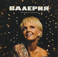 Walerija. Nepodkontrolno - Valeriya
